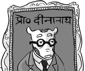 dinanath-home-page