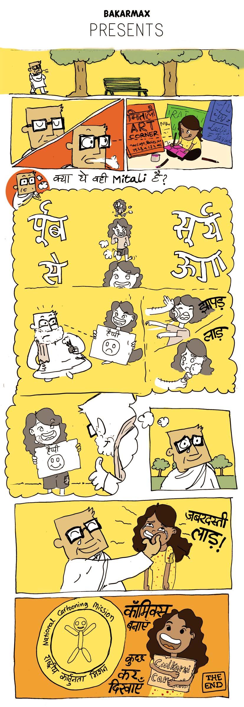 Rashtriya Cartoonta Abhiyan